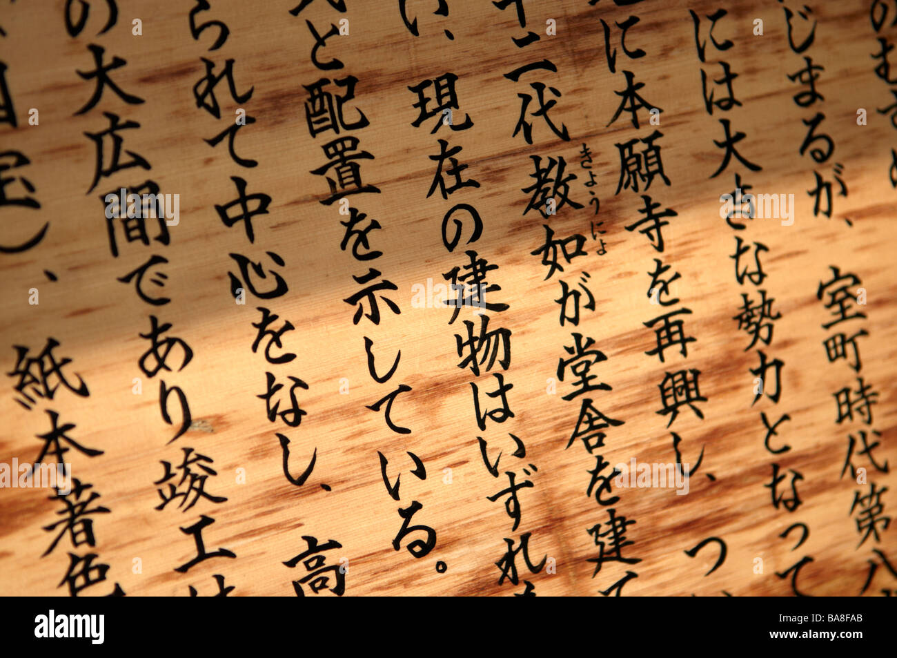 japanese writing on a wooden slats in kyoto japan stock