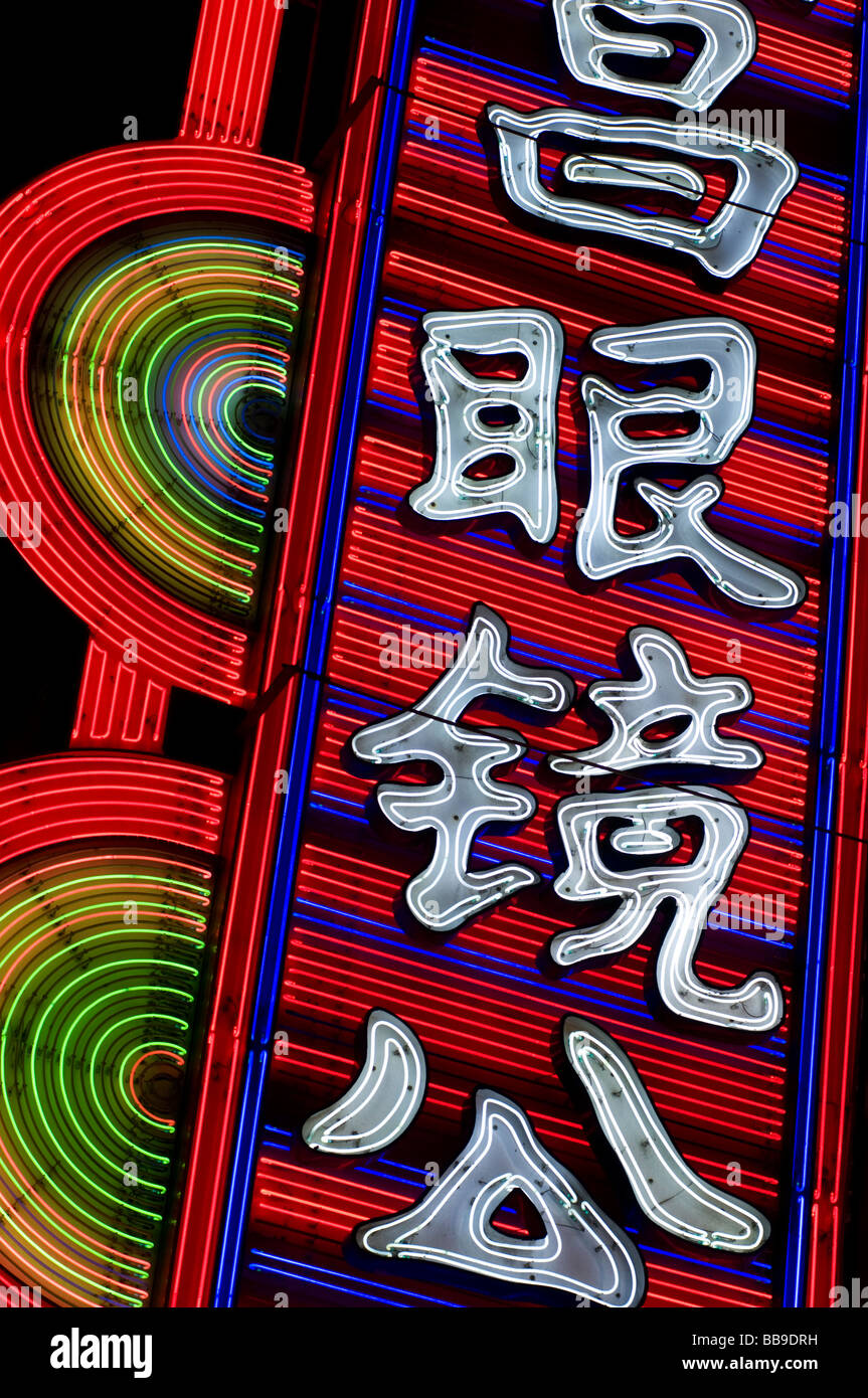 Neon sign on Nanjing Road Shanghai China 2009 - Stock Image