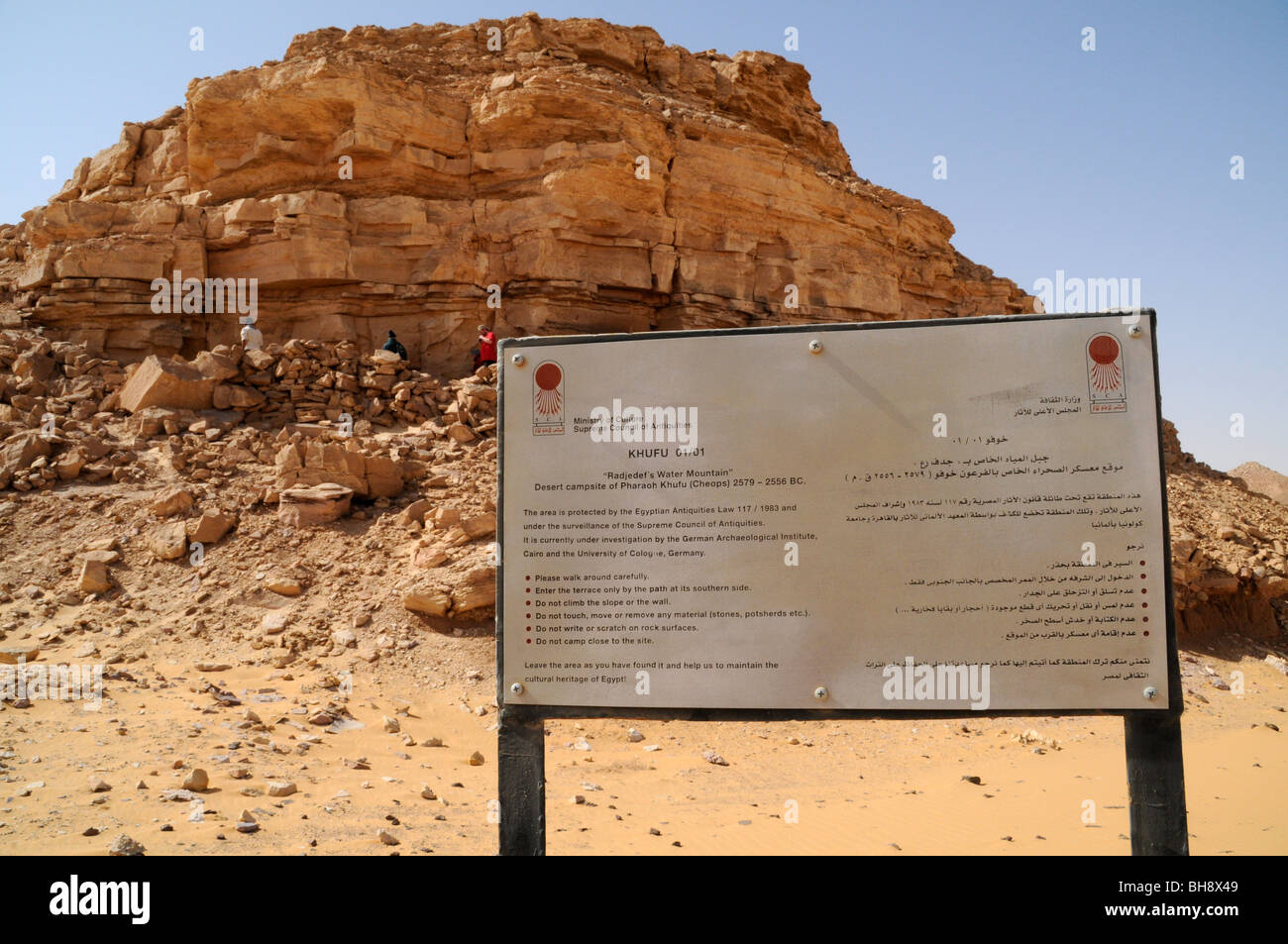 A sign welcoming visitors to                      Djedefre's water-mountain, an ancient Egyptian                      archaeological site in the Western Desert,Stock                      Photo