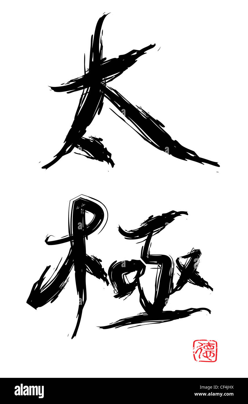 Tai Chi Chinese Characters In Calligraphy It Is A Taoism Philosophy
