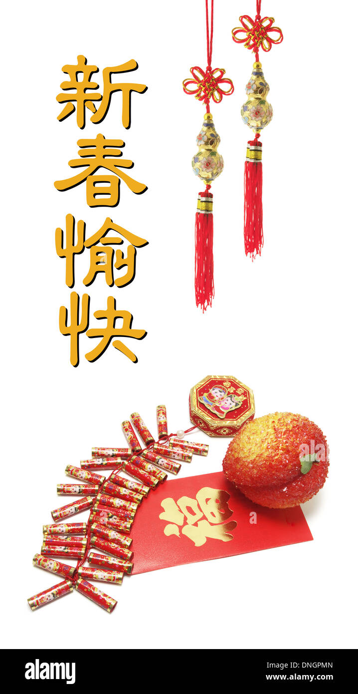 Chinese New Year Greetings Stock Photo: 64907941 - Alamy
