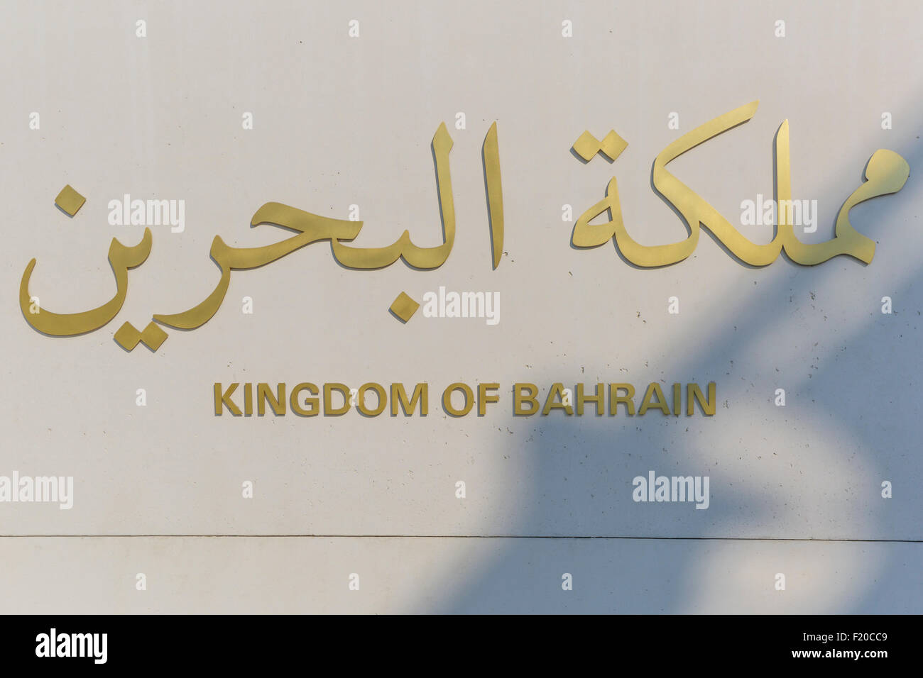 Milan, Italy, 12 August 2015: Detail of the Bahrain pavilion at the exhibition Expo 2015 Italy. - Stock Image