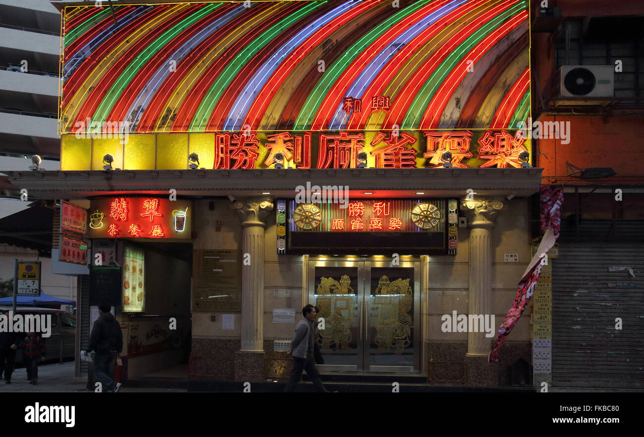 bright lights near temple street night market in hong kong Stock Photo