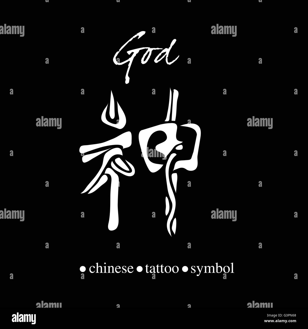 Chinese Character Calligraphy For God Stock Vector Art