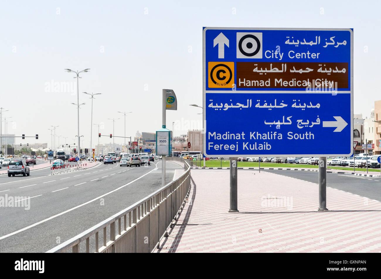 Roads of Doha, Qatar - Stock Image