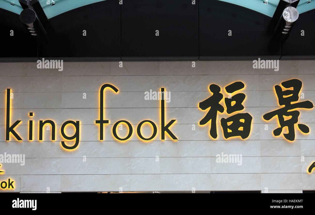China Hong Kong Central District King Fook Store Stock Photo