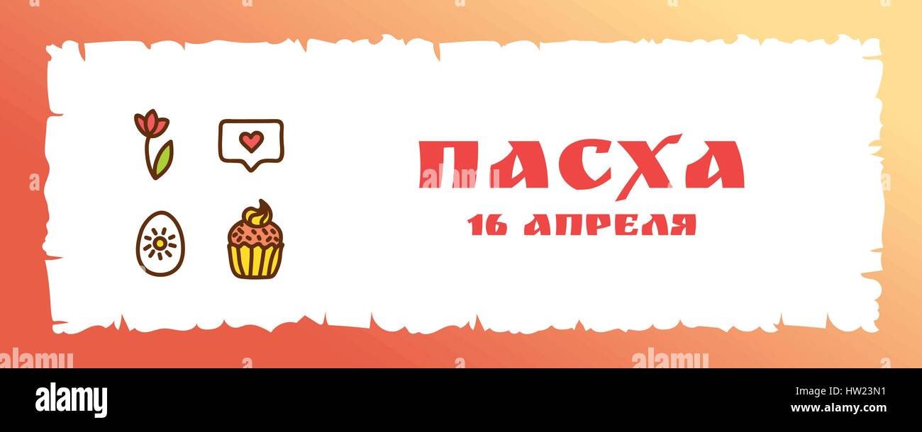 Orthodox Easter Card Russian Text Means Easter April 16 Greeting
