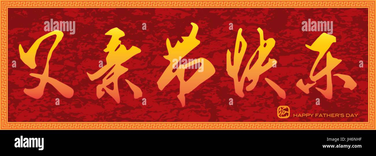 Happy Fathers Day In Chinese Calligraphy Text Over Red Grunge