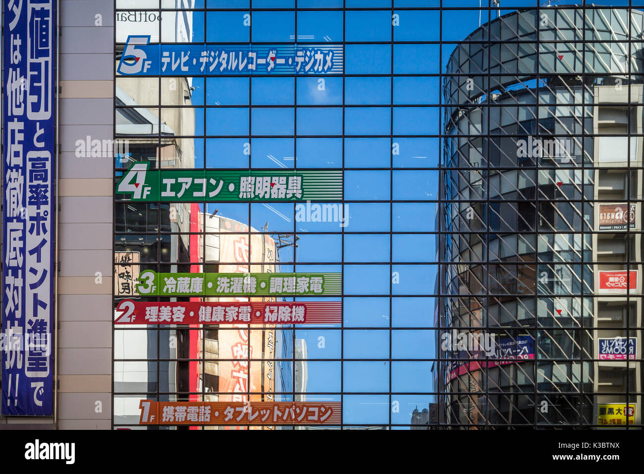 Reflections in the glass buildings in the Shibuya district of Tokyo, Japan, Asia. - Stock Image