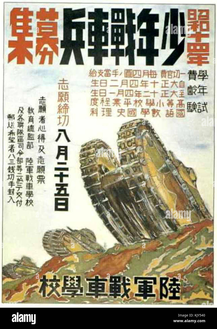 Recruitment poster for the Tank School of the Imperial Japanese Army - Stock Image