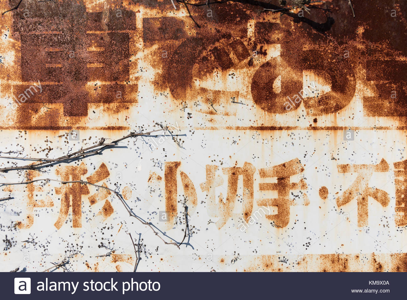 Old rusty sign on a wall in Shin-Koenji, Suginami, Tokyo, Japan Stock Photo