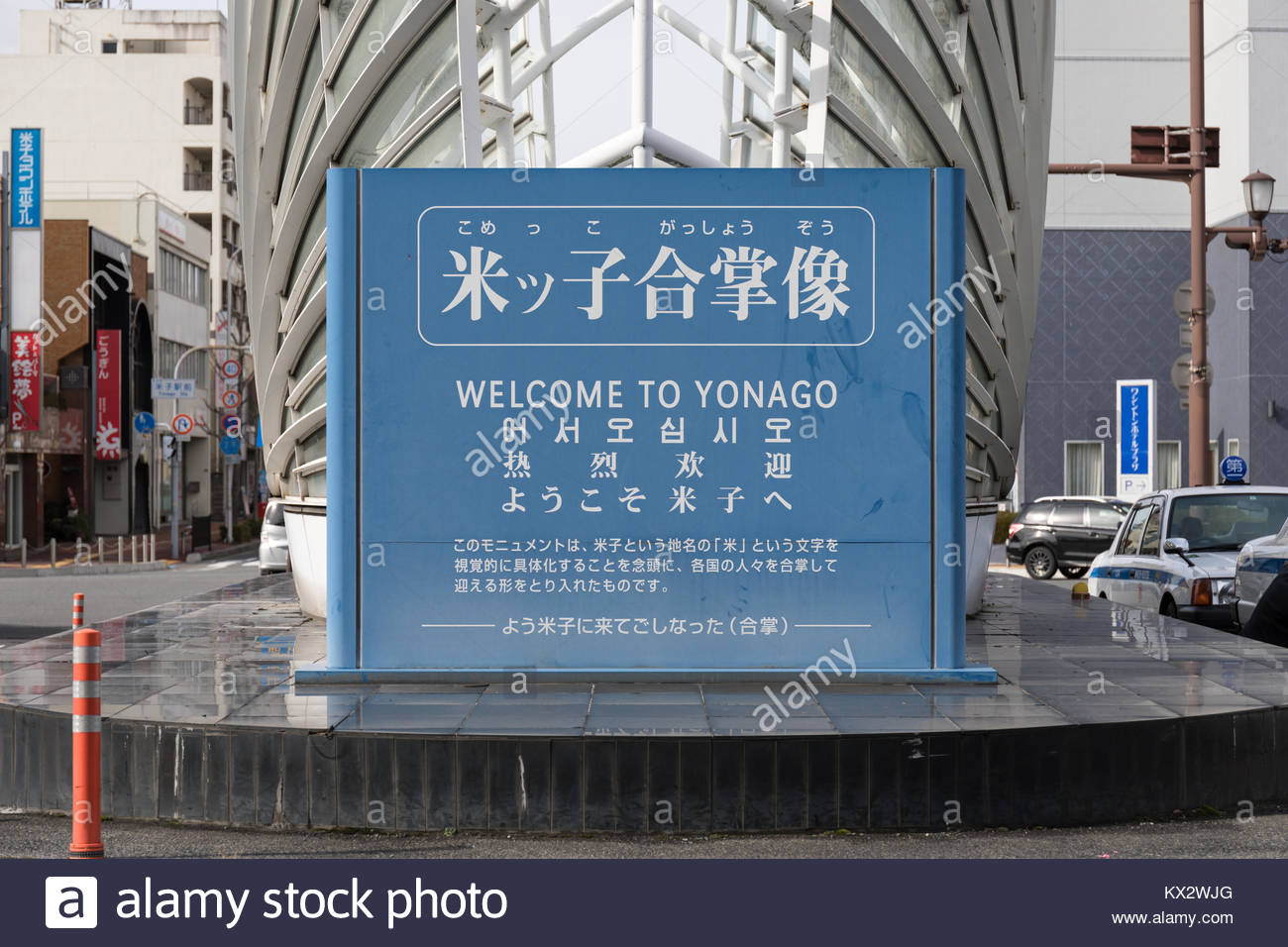 welcome-to-yonago-yonago-station-tottori-prefecture-japan-KX2WJG.jpg