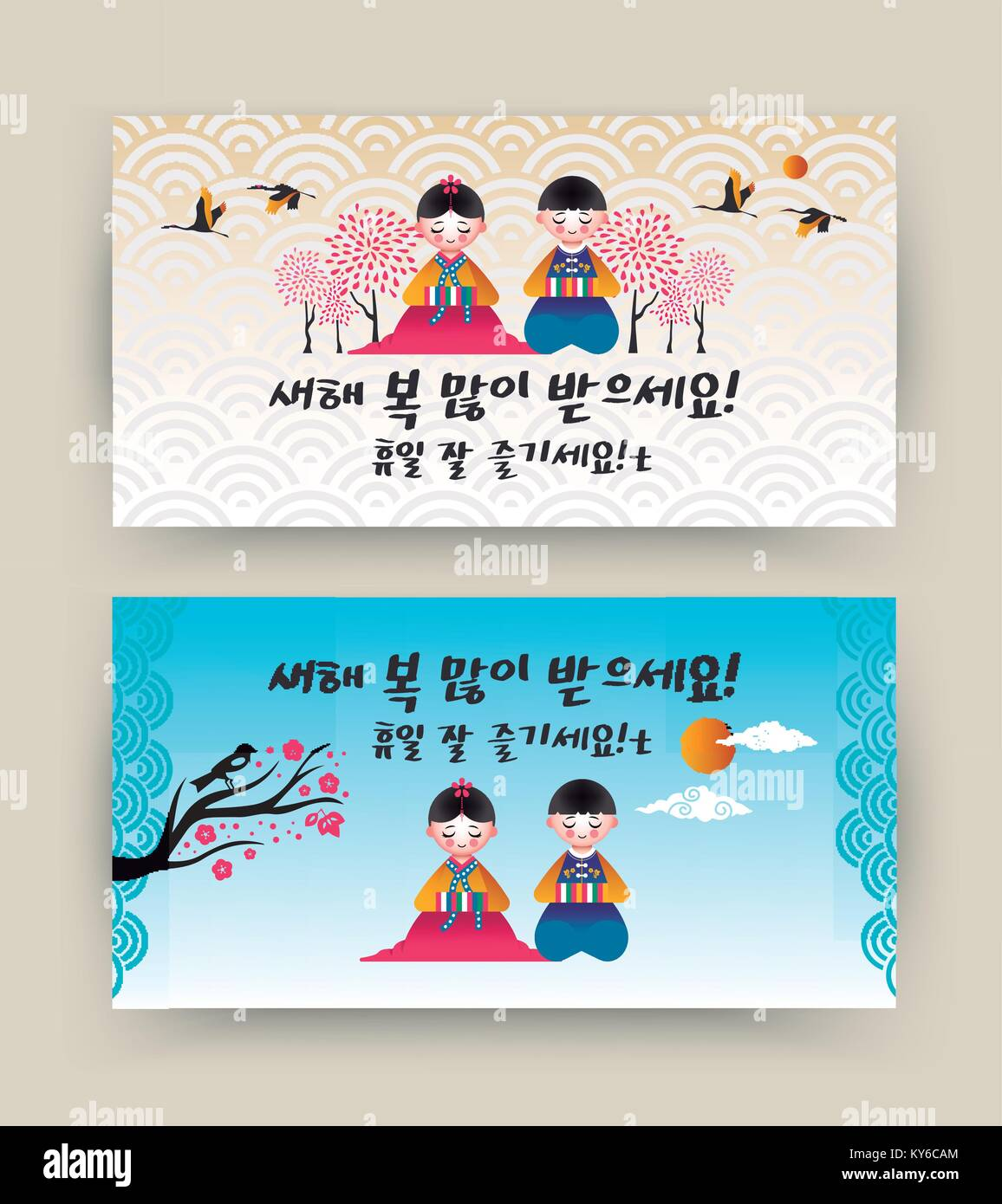 Happy korean new year 2018 banner set with cute kids in hanbok dress happy korean new year 2018 banner set with cute kids in hanbok dress bowing to the holidays includes traditional calligraphy message for good fortune m4hsunfo