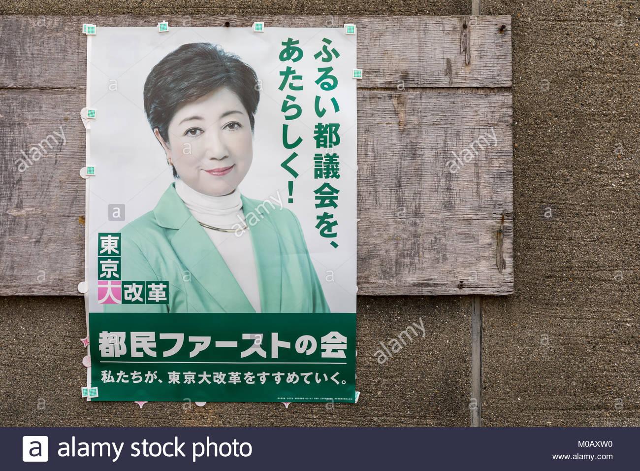Yuriko Koike poster, Nakano, Tokyo Stock Photo