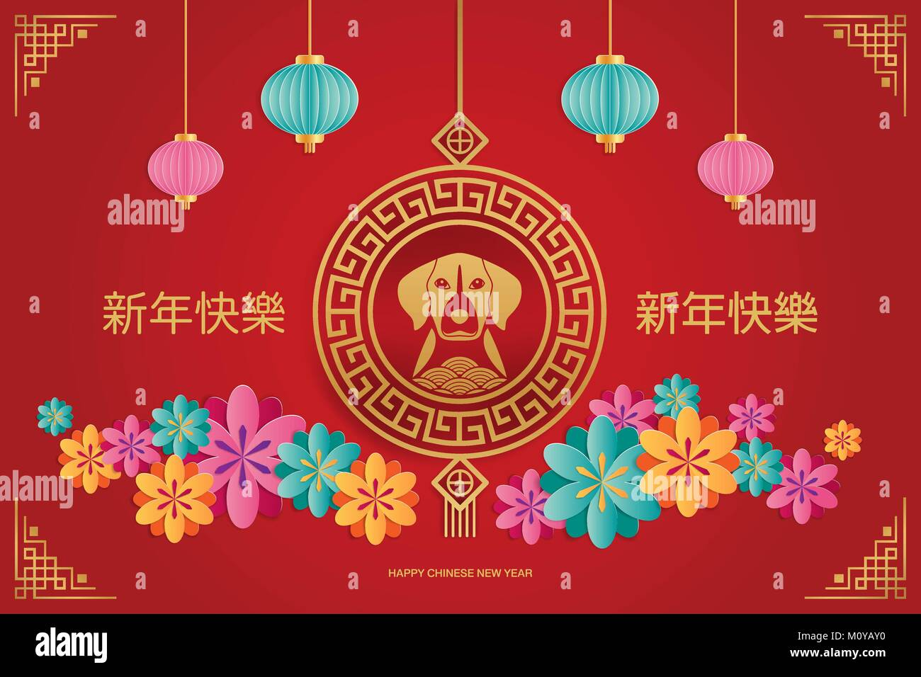 Chinese new year greeting card with dog cherry blossom lantern chinese new year greeting card with dog cherry blossom lantern and traditional asian patterns paper art styles vector illustration translation o m4hsunfo