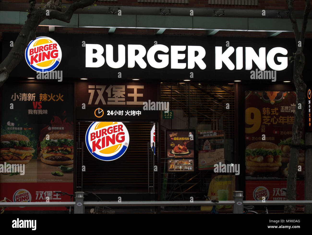 Burger King restaurant in Shanghai, China - Stock Image