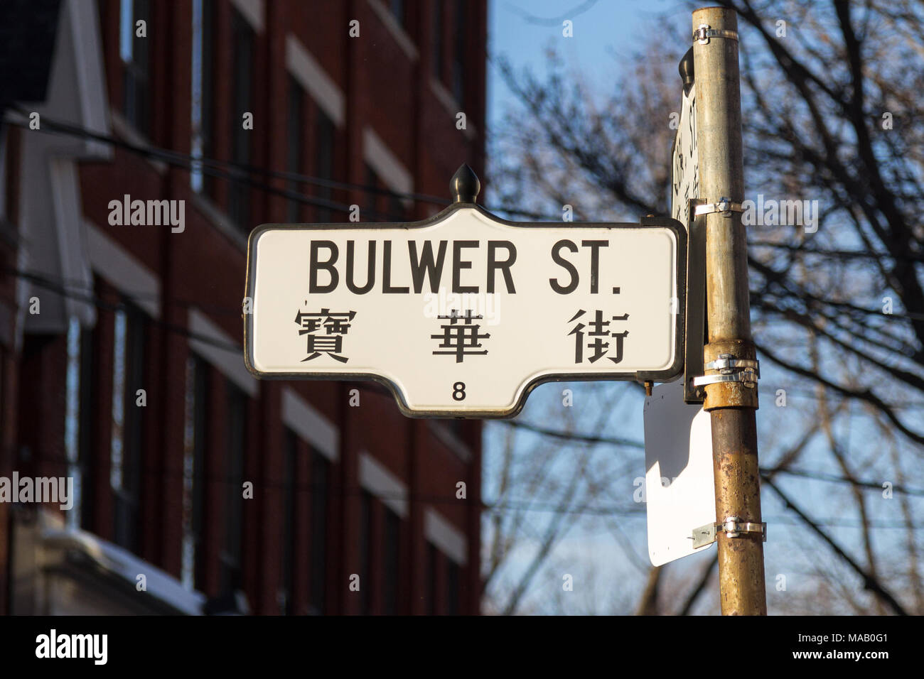 Bilingual street sign on Bulwer street, in English and Chinese language, located in Toronto Chinatown. Mainly Asian inhabited, the Chinese district of - Stock Image