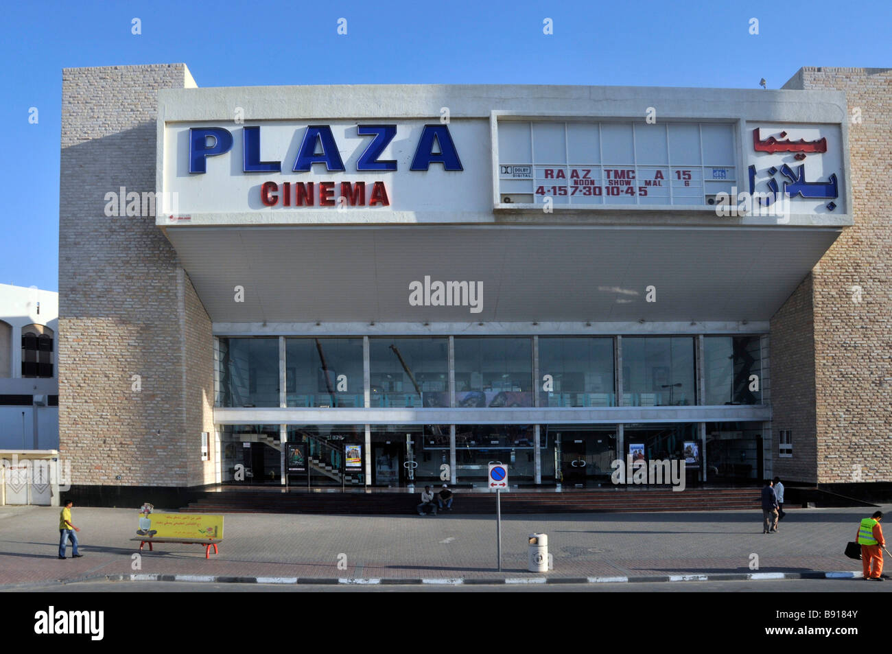 Front Elevation Of Small Plaza : Dubai plaza cinema main front elevation and etrance stock