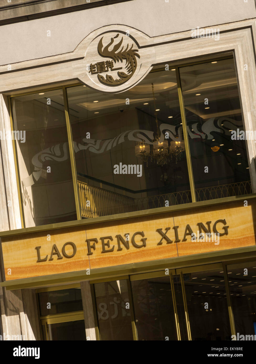 Lao feng xiang jewelry store facade nyc usa stock photo for Jewelry stores in usa