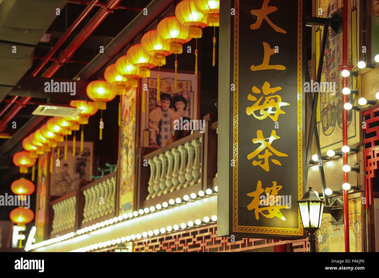 Vintage signboard of a Shanghai restaurant at Puchong  : vintage signboard of a shanghai restaurant at puchong setiawalk food F4KJF6 from www.alamy.com size 1300 x 956 jpeg 207kB