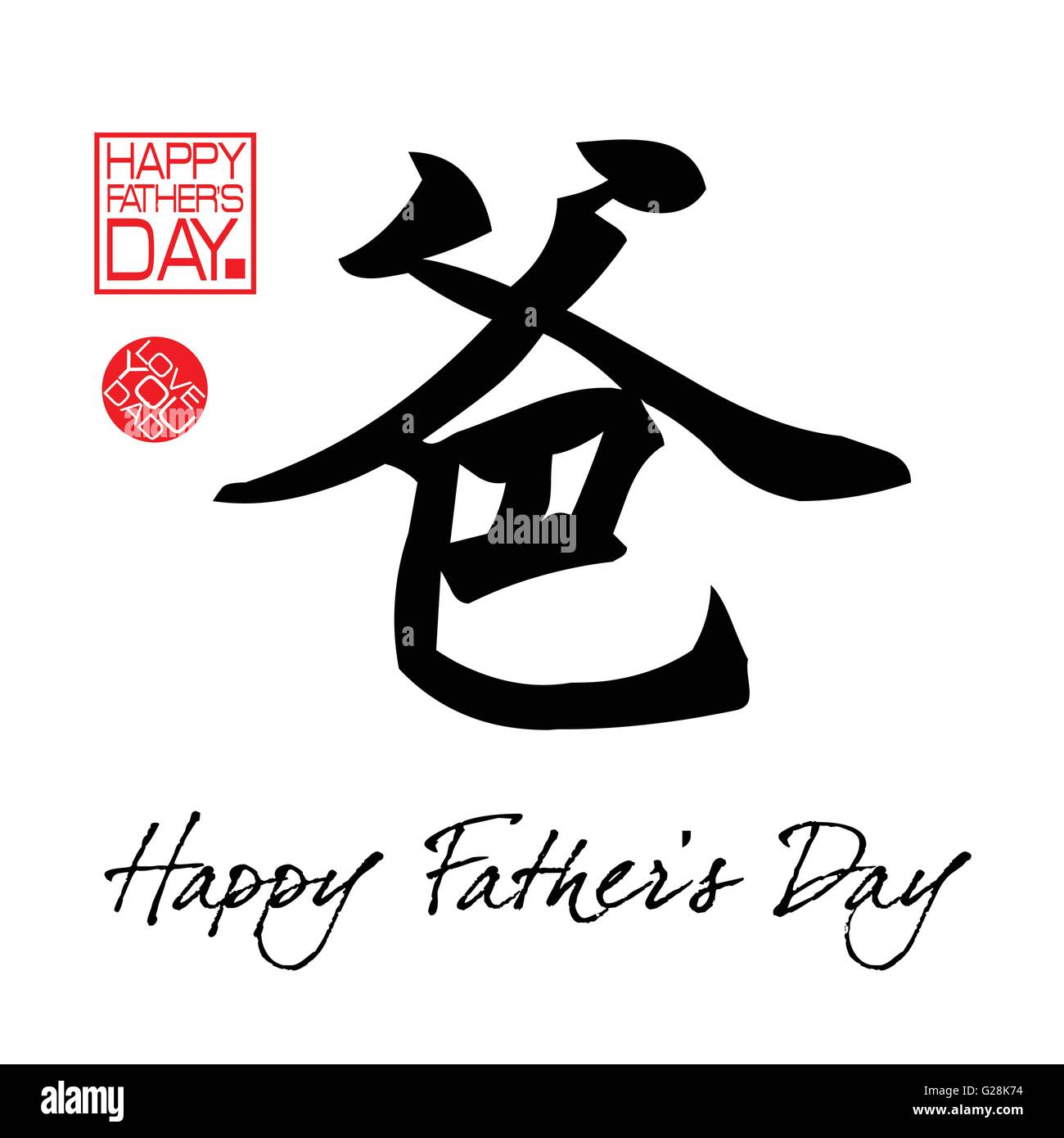 Greeting card design for father s day chinese