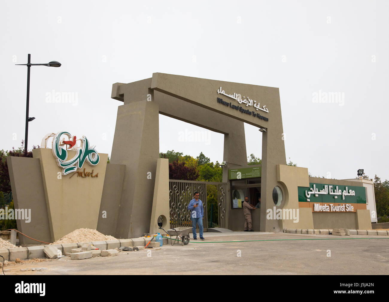 War museum operated by Hezbollah called the tourist landmark of the resistance or museum for resistance tourism, - Stock-Bilder