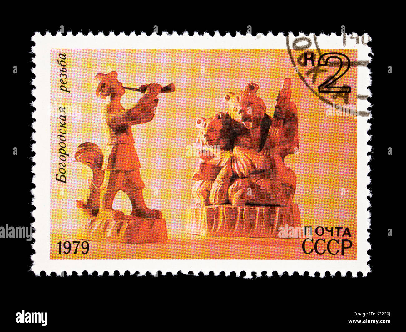 Postage stamp from the Soviet Union depicting a horn player and bear playing balalaika, examples of Bogorodsk wood - Stock Image