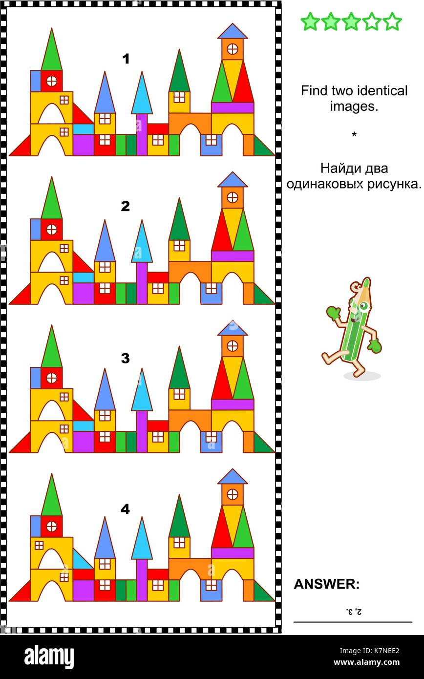 Visual puzzle or picture riddle: Find two identical toy town images. Answer included. - Stock Image