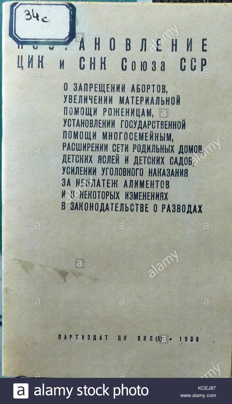 Spetssvodka NKVD in Yaroslavl region with the text of the student essays 6th grade middle school Prechistenskaya - Stock Image