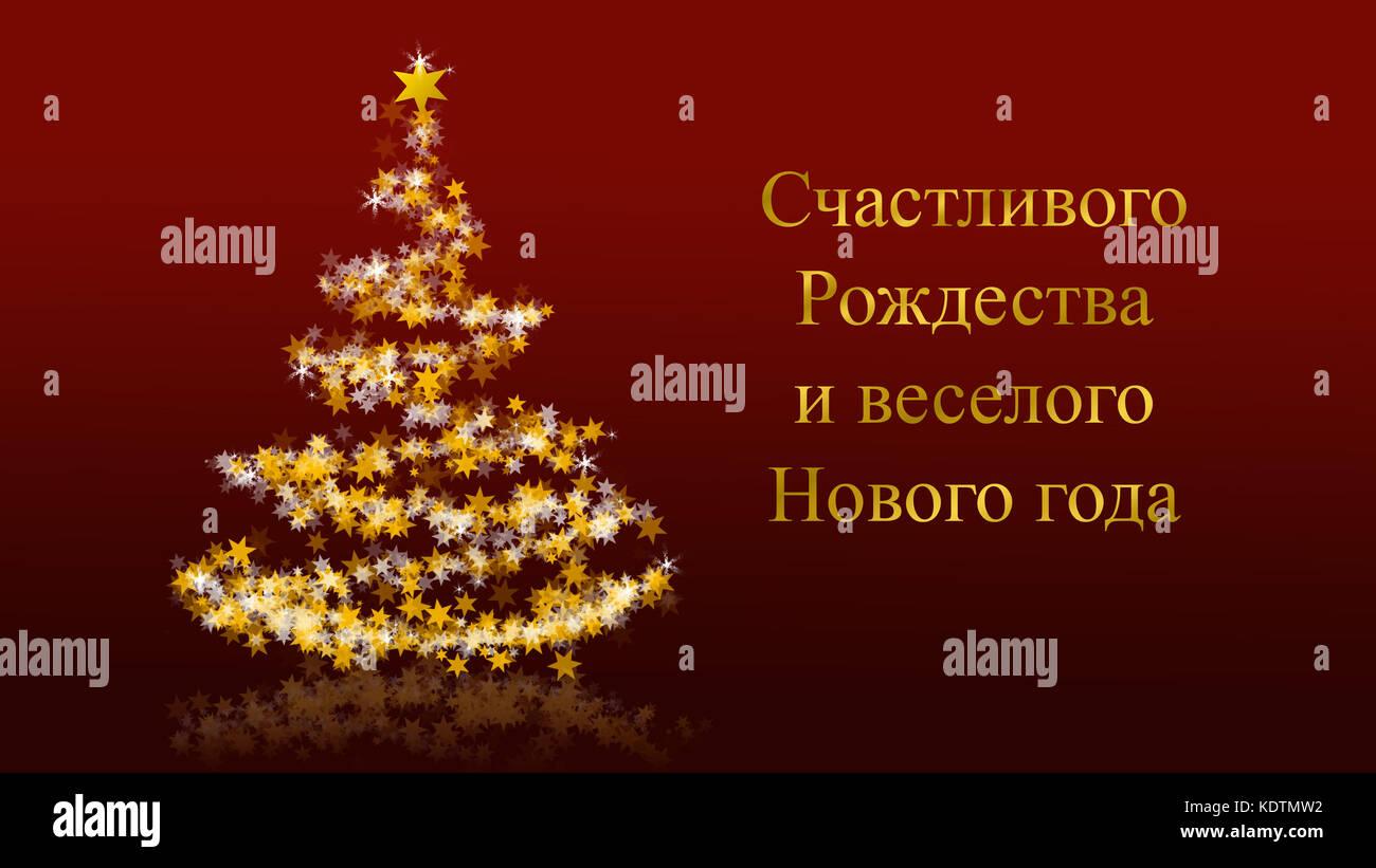 Короткое поздравление с рождеством смс бесплатно