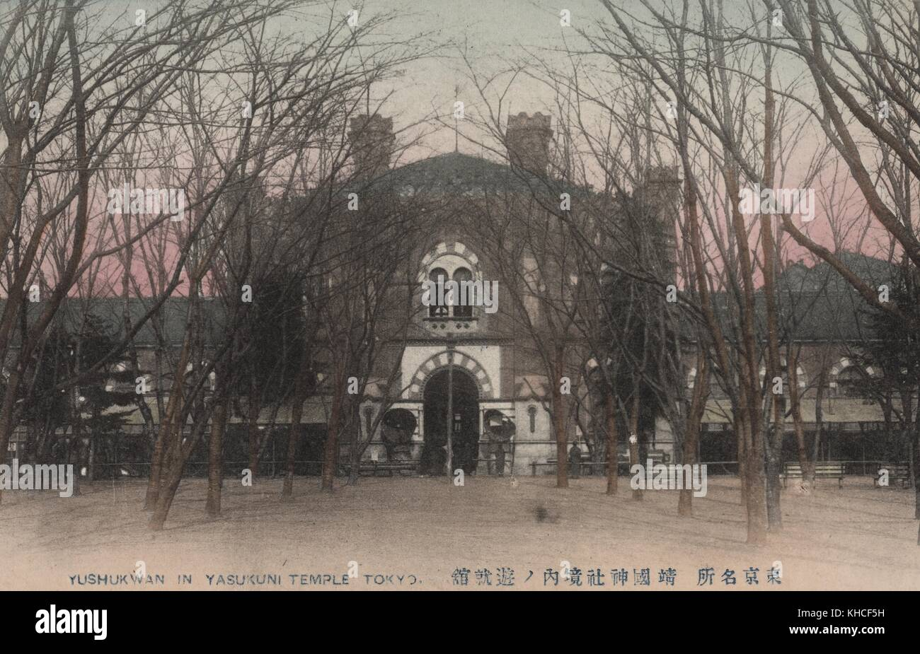 An old postcard picture of the front view of Yushukwan, museum of armament, which preserve and display Meiji Restoration - Stock Image