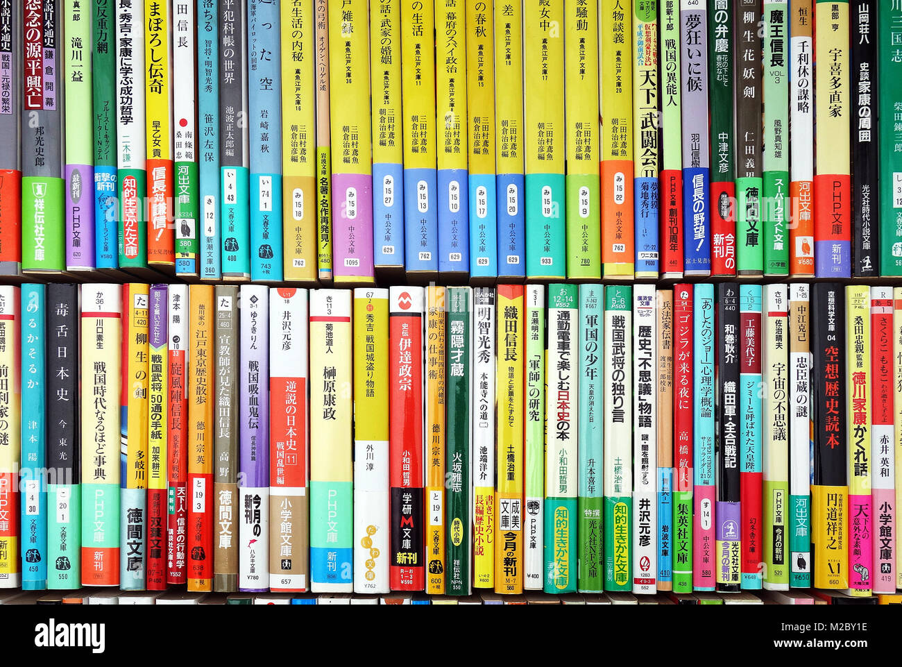 japanese books in a library - Stock Image
