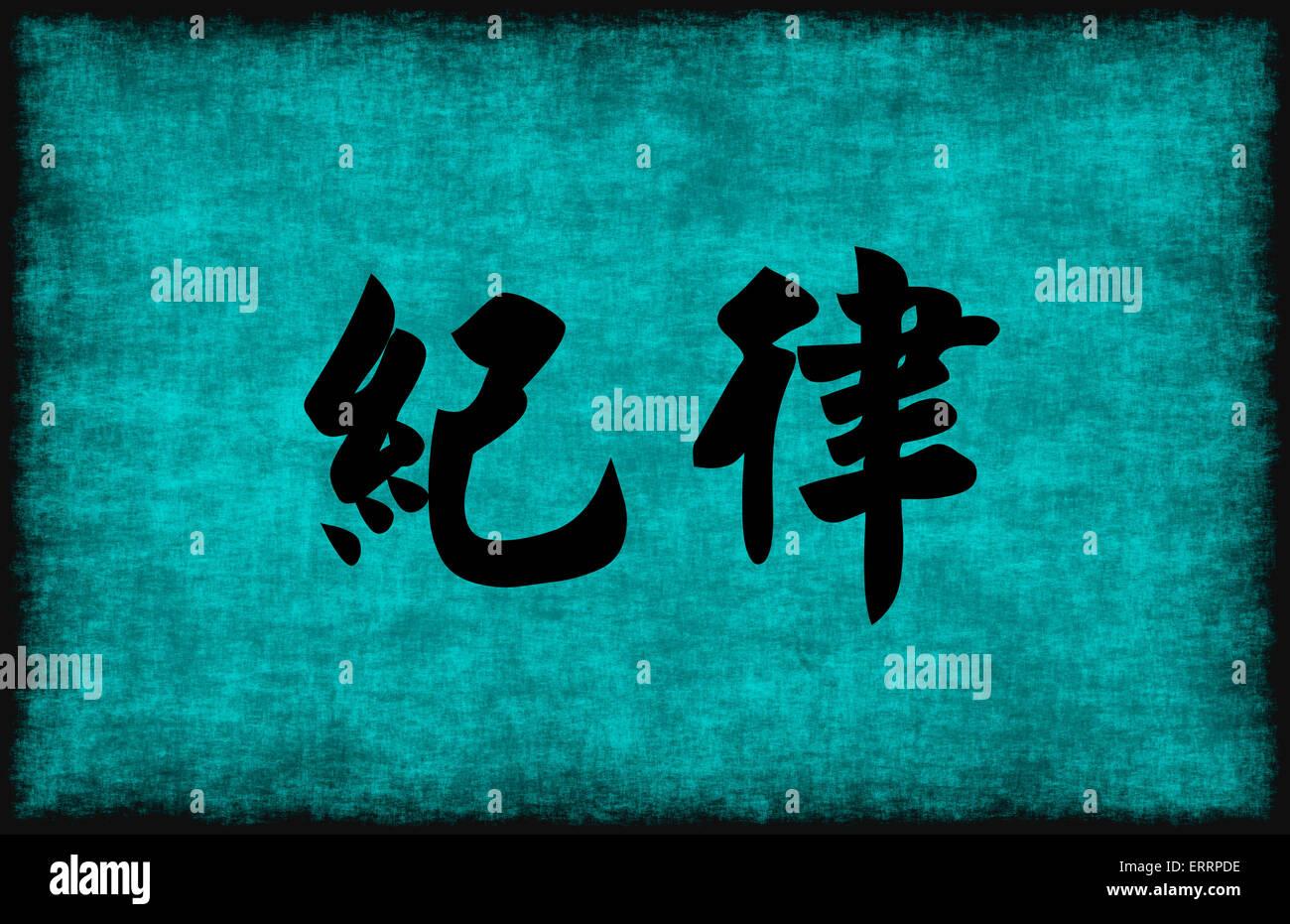 Chinesische Schriftzeichen Malerei für Disziplin in blau als Konzept Stockbild