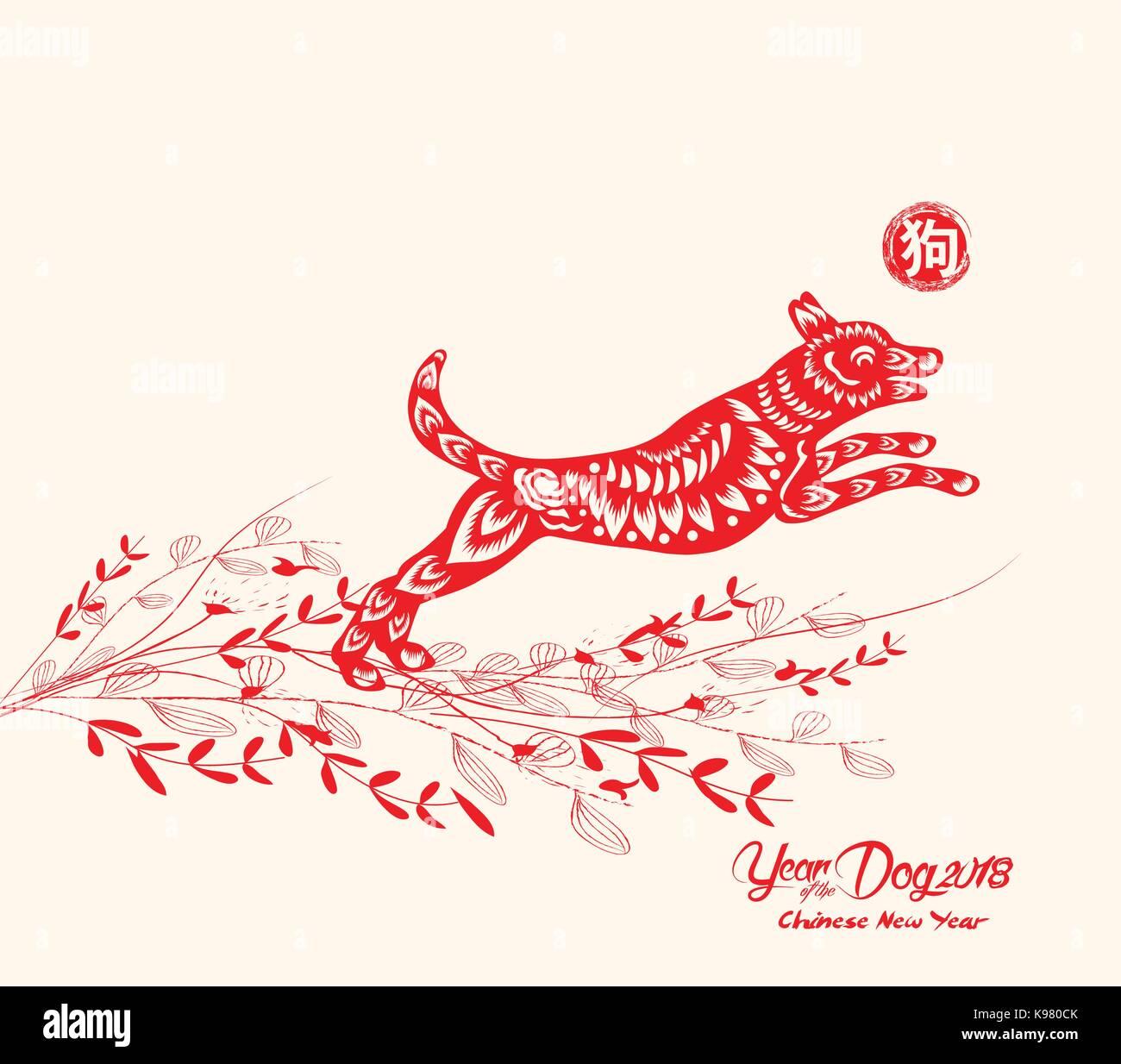 Das chinesische Neujahr mit Hund im Rahmen und blumig. Jahr des ...