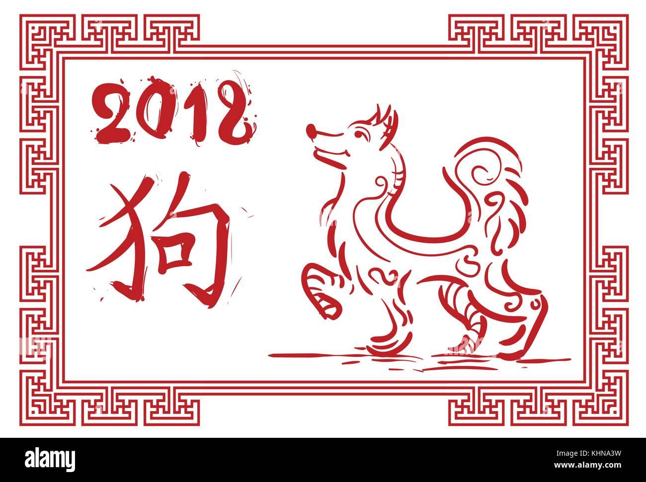 Chinesisches Neujahr 2018 Symbol in der traditionellen roten Rahmen ...