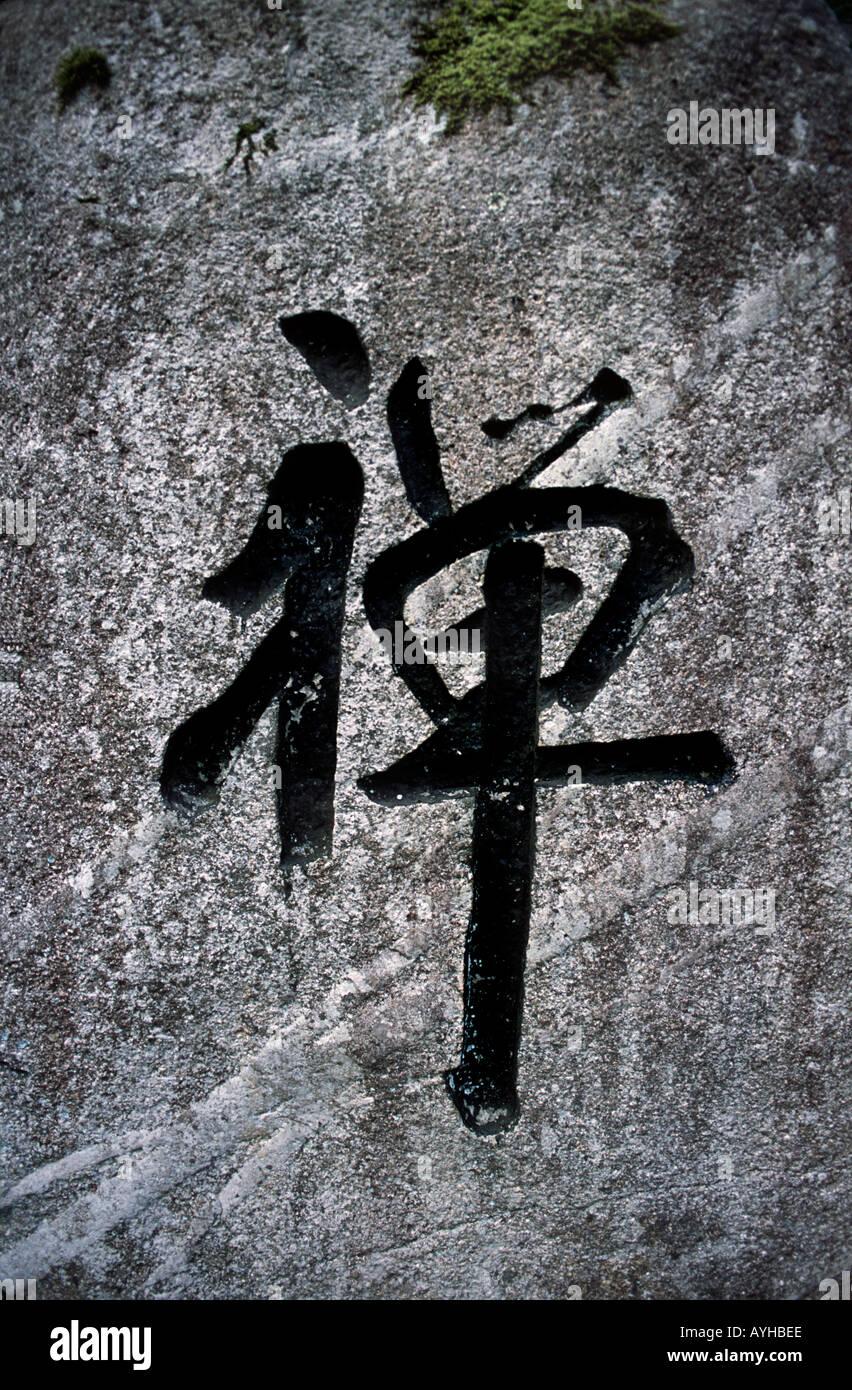 Significado De Caracteres Kanji Japones Zen Tallados En Piedra En Un - Jardin-zen-significado