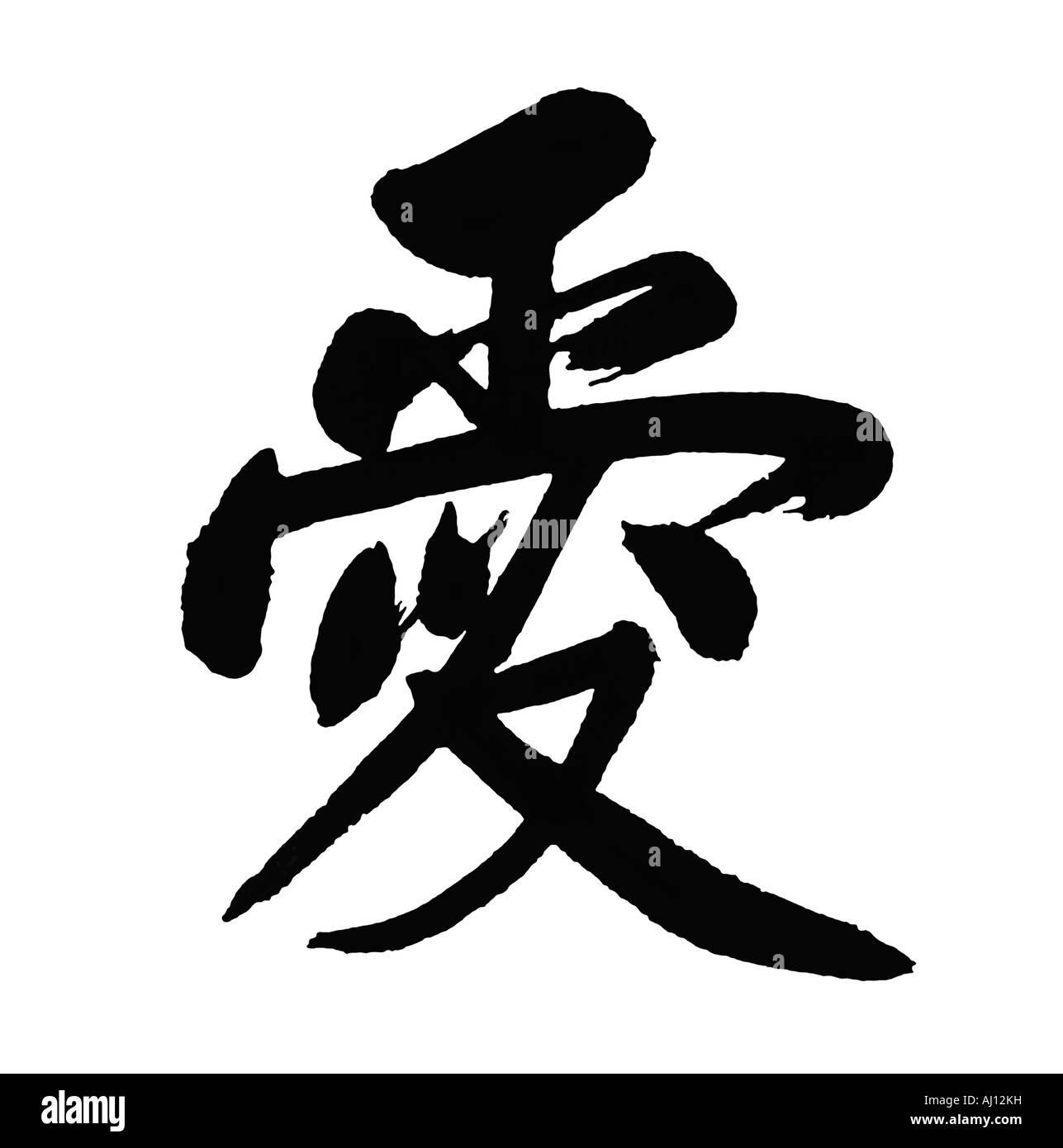 L'amour - l'écriture chinoise Photo Stock
